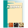 Algebra 1 Student Activities Manual (2nd ed.)